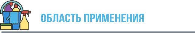 облость применения.png